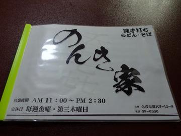 のんき家@鷲宮 (13)もりうどん480かきあげ120