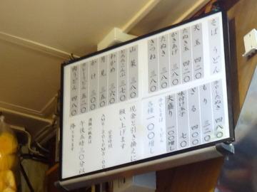 彩彩@大井町(1)たぬきそば380