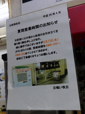 立喰い牧丘@西台(7)天ぷらそば400