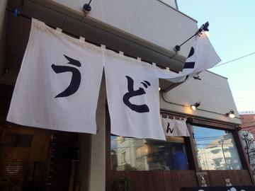 おにやんま@青物横丁(1)ふぐ250マッシュルーム150