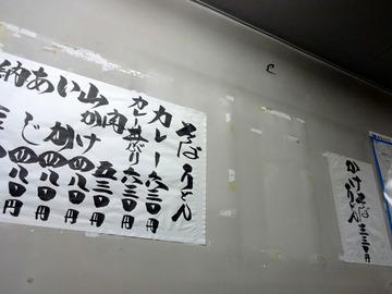 川一@秋葉原 (4)ごぼうそば430