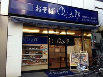 ゆで太郎@新橋赤レンガ通り店(1)かけ320かき揚100ゴボ100(20引)