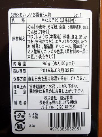 渡辺製麺@長野県 (7)信州八ヶ岳の麓で作った