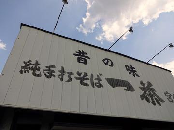 一茶宮代@東武動物公園 (1)もりそば380冷やしたぬきそば480