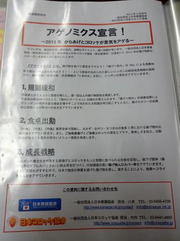 いずみ@甲斐大泉 (18)冷とろろそば670舞茸の天ぷら200