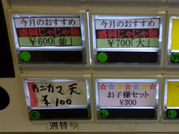 おにやんま@青物横丁 (1)盛岡じゃじゃ麺600カニカマ天100