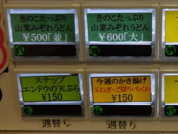おにやんま@青物横丁(2)菜みぞ500スナップ150ごぼちく150