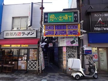 かめや新宿店@新宿 (8)天玉そば400