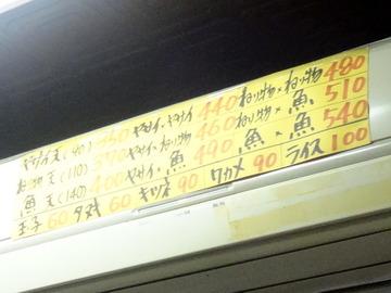 そば千@馬喰町(8)春菊そ350ソセジ110
