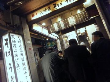 かめや@新宿(1)天玉そば400