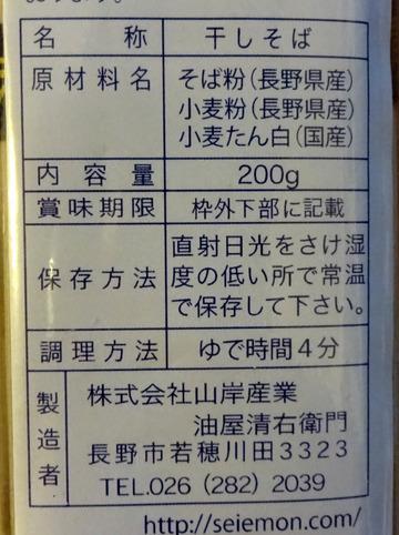 山岸産業油屋清右衛門@長野県 (2)信州地粉八割蕎麦537
