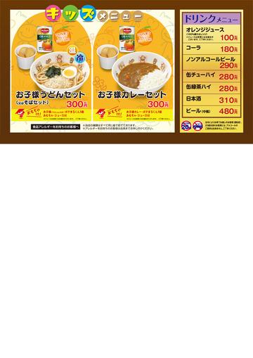 山田うどん多摩大橋店@小宮(20)煮込みソースかつ丼セット790