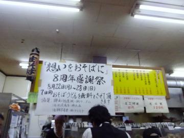 一由そば@日暮里 (3)そば無料海鮮かき揚げ140ちょいわか30