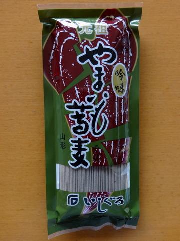石黒製麺@山形県(1)やまいも蕎麦208