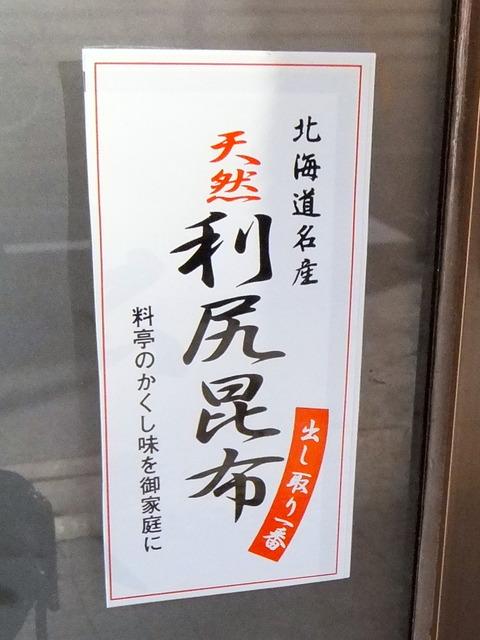 むさしの@九段下(11)春菊天そば360のり巻70