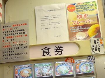 麦の城@大森(1)すだちと野菜のかすうどん490大盛無料