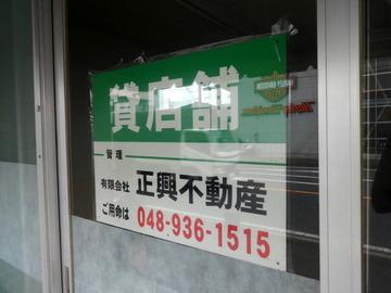 鈴八@草加市(新田)(2)閉店未食