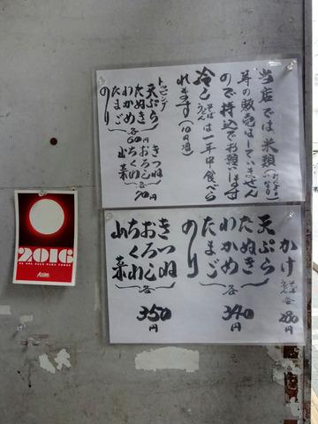 ひさご@浅草橋 (2)きつねそば350
