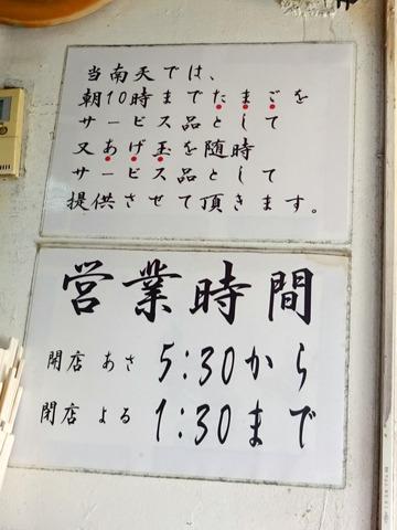 南天@椎名町 (4)肉カレーそば480
