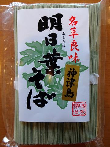 黒潮商会@神津島 (2)明日葉そば630