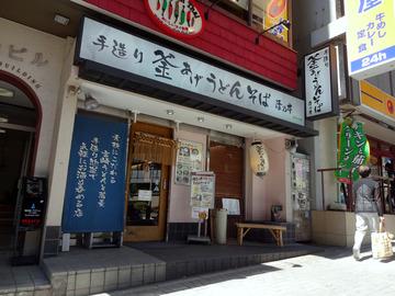 澤の井@渋谷 (17)たぬきうどんランチ650