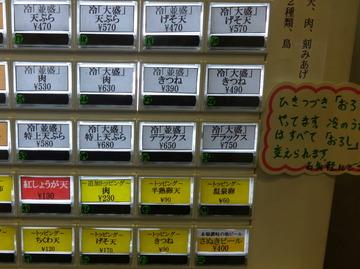 おにやんま@青物横丁(3)冷かけ並天ぷら470温泉卵60