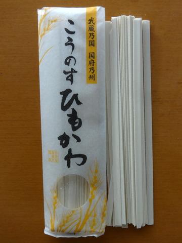 吉見製麺所@埼玉県鴻巣市(5)こうのすひもかわ