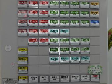 鮫洲運転免許試験場お食事喫茶@鮫洲(2)カレーそばセット620