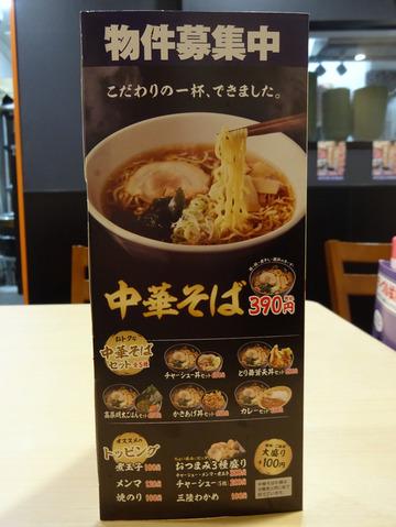 ゆで太郎芝浦4丁目店@三田 (5)中華そばセット(とり舞茸天丼)650