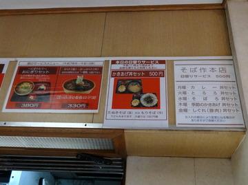 そば作本店@御成門(4)朝そばかけいんげん330