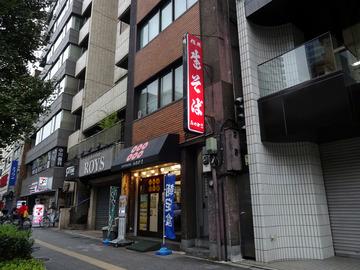 みのがさ神田和泉町店@秋葉原(1) にんじん天そば440