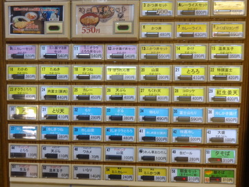 富士そば大森店@大森(2)天ぷらそば400