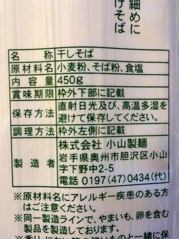 小山製麺@岩手県 (3)北の蕎麦屋480Orympic高井戸店