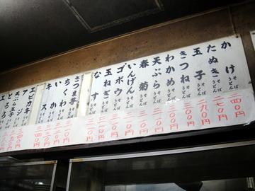信濃路@平和島(2)そば定食550生玉子50