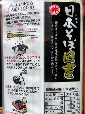 東亜食品工業@兵庫県姫路市(3)日本そば国産237