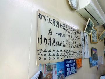 今井橋そば店@一之江(6)天ぷらそば250