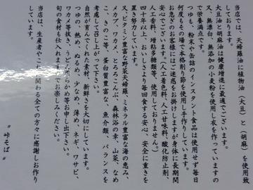 峠そば@虎ノ門 (4)冷しおろし天そば530冷し豆腐そば430