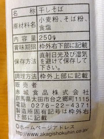 赤城食品@群馬県 (3)にらがわそば118
