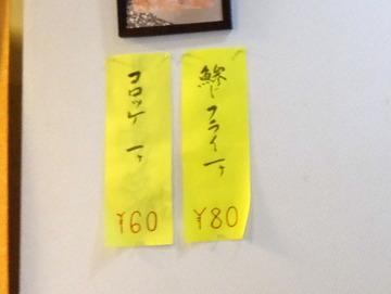 深大寺門前そば本舗@調布(4)もり460そばいなり70アジフライ80