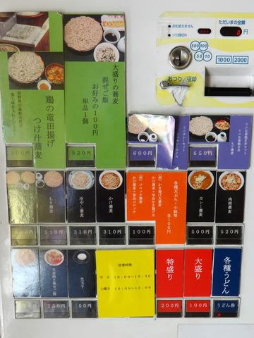 みとう庵@流通センター(1)鶏の立田揚げつけ汁蕎麦500コロッケ100