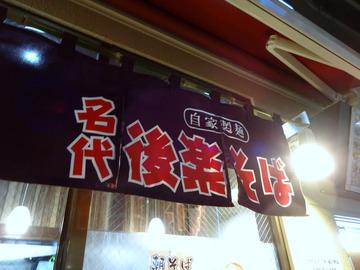 後楽そば@五反田 (8)天ぷらそば420