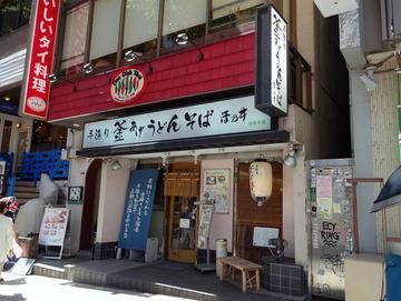 澤の井@渋谷 (1)たぬきうどんランチ650