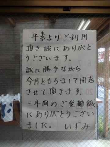 いずみ@相模大塚(4)ちくわサービスなすいなり50引330