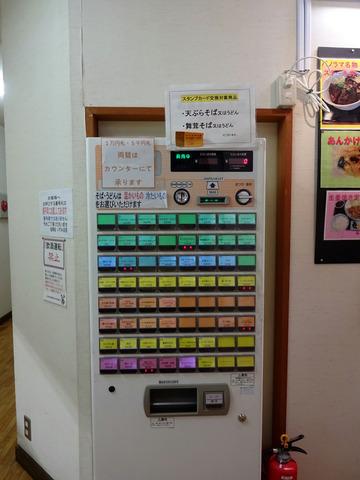 いずみ@甲斐大泉 (7)冷とろろそば670舞茸の天ぷら200