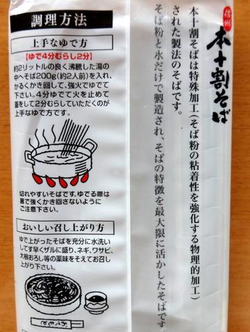 柄木田製麺@長野県(3)本十割そば284