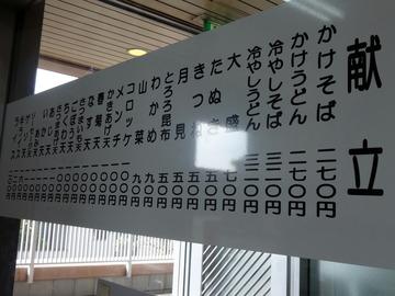 鈴家@市川(5)冷しうどん320ゲソ天160