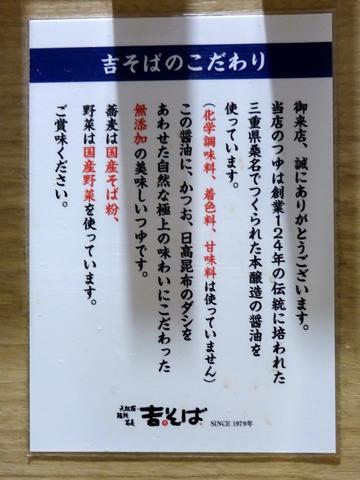 吉そば不動前店@不動前 (4)春菊天そば410