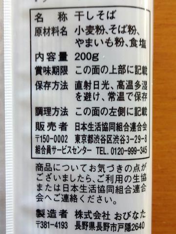 おびなた@長野県 (3)co-opとろろそば127