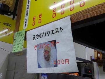 一由そば@日暮里(10)ゲソバーガー400そば小100