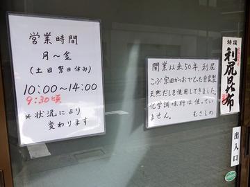 むさしの@九段下 (3)とろろこぶそば360たぬき60
